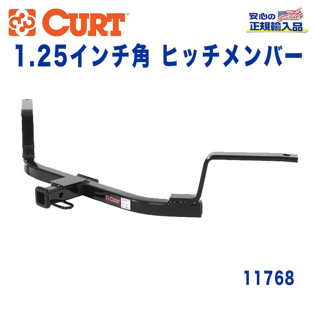 【CURT (カート)正規代理店】 Class 1 ヒッチメンバーレシーバーサイズ 1.25インチ牽引能力 約908kgホンダ CR-V(RD型に適合)2002年~2006年