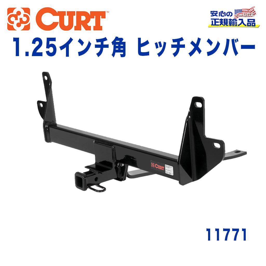 【CURT (カート)正規代理店】 Class 1 ヒッチメンバーレシーバーサイズ 1.25インチ牽引能力 約908kgBMW 3シリーズ ワゴン 2006年~2011年