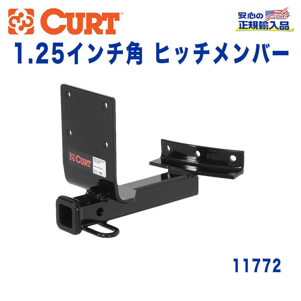 【CURT (カート)正規代理店】 Class 1 ヒッチメンバーレシーバーサイズ 1.25インチ牽引能力 約908kgインフィニティ I30 1996年~1999年