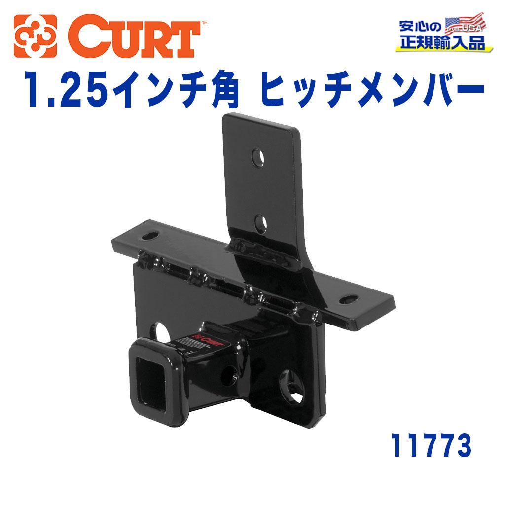【CURT (カート)正規代理店】 Class 1 ヒッチメンバーレシーバーサイズ 1.25インチ牽引能力 約908kgホンダ MDX 2001年~2003年