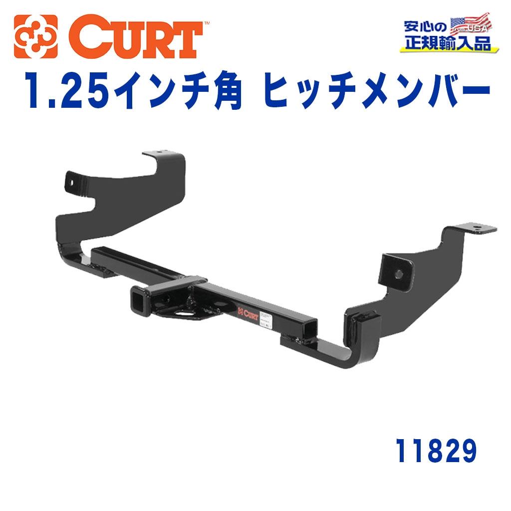 【CURT (カート)正規代理店】 Class 1 ヒッチメンバーレシーバーサイズ 1.25インチ牽引能力 約908kgボルボ C30 2008年~2010年