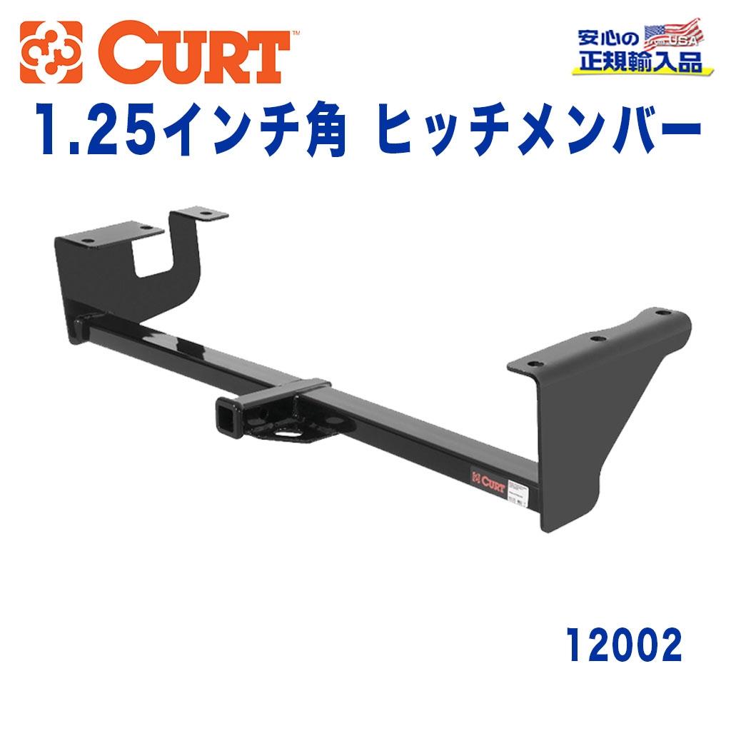 【CURT (カート)正規代理店】 Class 2 ヒッチメンバーレシーバーサイズ 1.25インチ牽引能力 約1589kgスズキ エスクード 2005年~2017年