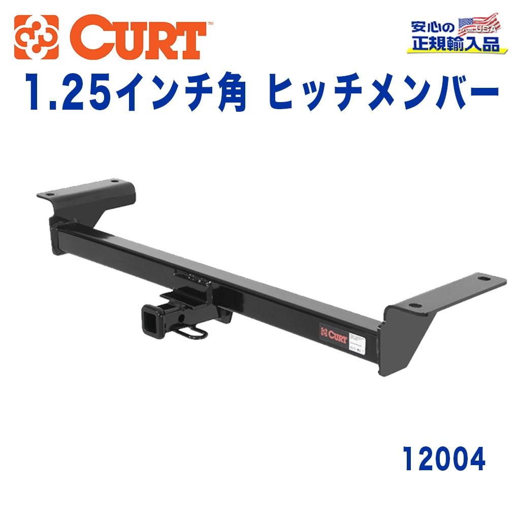 【CURT (カート)正規代理店】 Class 2 ヒッチメンバーレシーバーサイズ 1.25インチ牽引能力 約1589kgアキュラ RDX 2006年~2009年