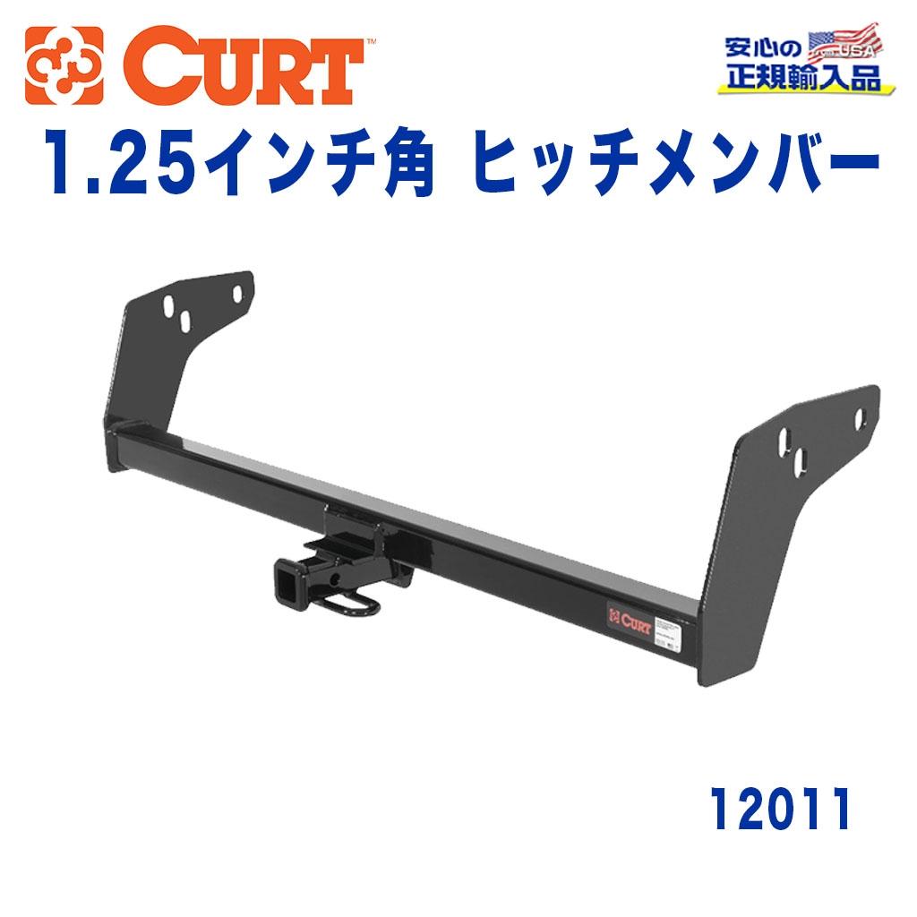 【CURT (カート)正規代理店】 Class 2 ヒッチメンバーレシーバーサイズ 1.25インチ牽引能力 約1589kgシボレー S10 1982年~2004年