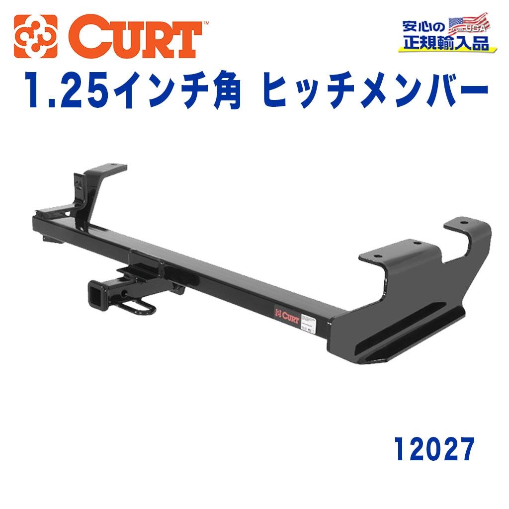 【CURT (カート)正規代理店】 Class 2 ヒッチメンバーレシーバーサイズ 1.25インチ牽引能力 約1589kgシボレー マリブ 1997年~2003年