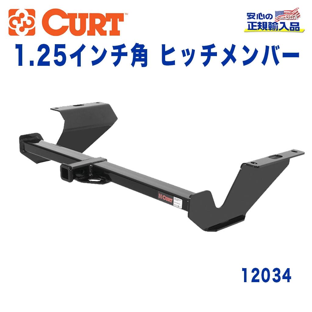 【CURT (カート)正規代理店】 Class 2 ヒッチメンバーレシーバーサイズ 1.25インチ牽引能力 約1589kgクライスラー 300M 1999年~2004年