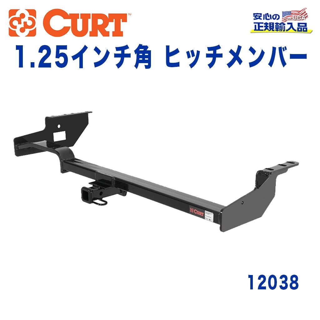 【CURT (カート)正規代理店】 Class 2 ヒッチメンバーレシーバーサイズ 1.25インチ牽引能力 約1589kgスバル フォレスター SF SG型 1997年~2007年