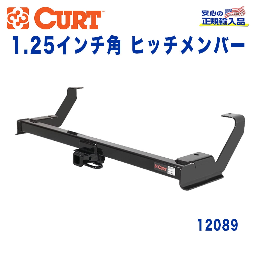 【CURT (カート)正規代理店】 Class 2 ヒッチメンバーレシーバーサイズ 1.25インチ牽引能力 約1589kgFORD(フォード) エアロスター 1986年~1997年