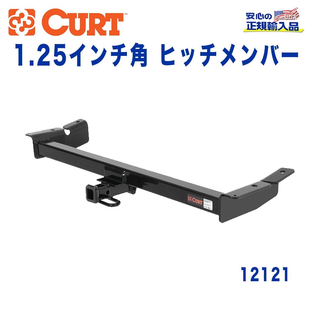 【CURT (カート)正規代理店】 Class 2 ヒッチメンバーレシーバーサイズ 1.25インチ牽引能力 約1589kgFORD(フォード) ウィンドスター 1994年~2003年