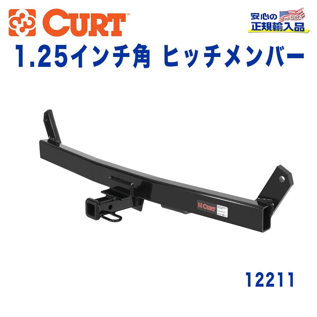 【CURT (カート)正規代理店】 Class 2 ヒッチメンバーレシーバーサイズ 1.25インチ牽引能力 約1589kgボルボ V70 S70 C70 1998年~2000年