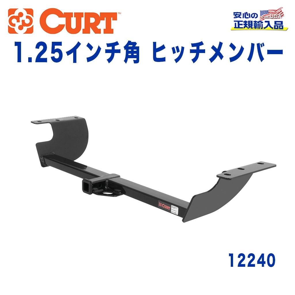 【CURT (カート)正規代理店】 Class 2 ヒッチメンバーレシーバーサイズ 1.25インチ牽引能力 約1589kgクライスラー 300 300C 2005年~2010年