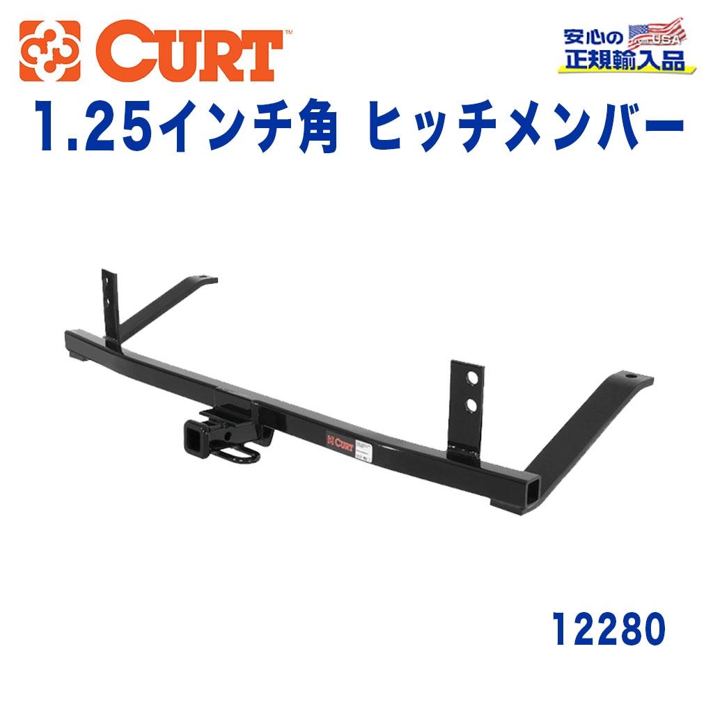 【CURT (カート)正規代理店】 Class 2 ヒッチメンバーレシーバーサイズ 1.25インチ牽引能力 約1589kgシボレー マリブMAXX 2004年~2007年