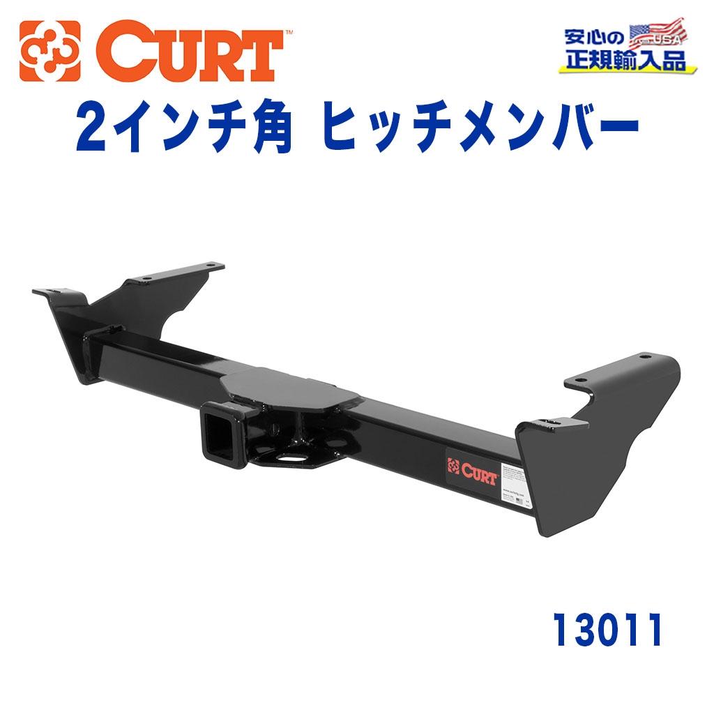 【CURT (カート)正規代理店】 Class 3 ヒッチメンバーレシーバーサイズ 2インチ牽引能力 約1589kgFORD(フォード) ブロンコ2 1984年~1990年