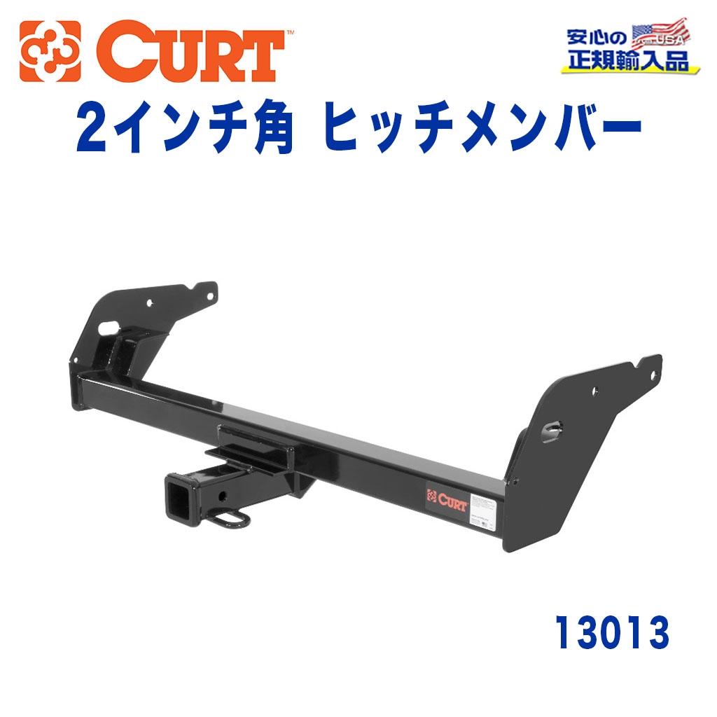 【CURT (カート)正規代理店】 Class 3 ヒッチメンバーレシーバーサイズ 2インチ牽引能力 約2270kgトヨタ タコマ 1995年~2004年