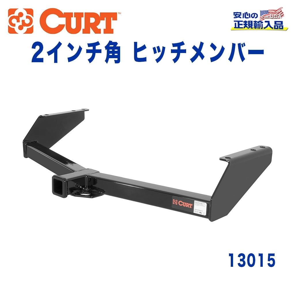 【CURT (カート)正規代理店】 Class 3 ヒッチメンバーレシーバーサイズ 2インチ牽引能力 約2724kgダッジ ラムバン 1998年~2003年