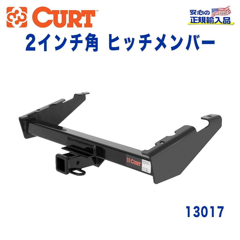 【CURT (カート)正規代理店】 Class 3 ヒッチメンバーレシーバーサイズ 2インチ牽引能力 約2724kgGMC シボレー サバーバン 1973年~1991年