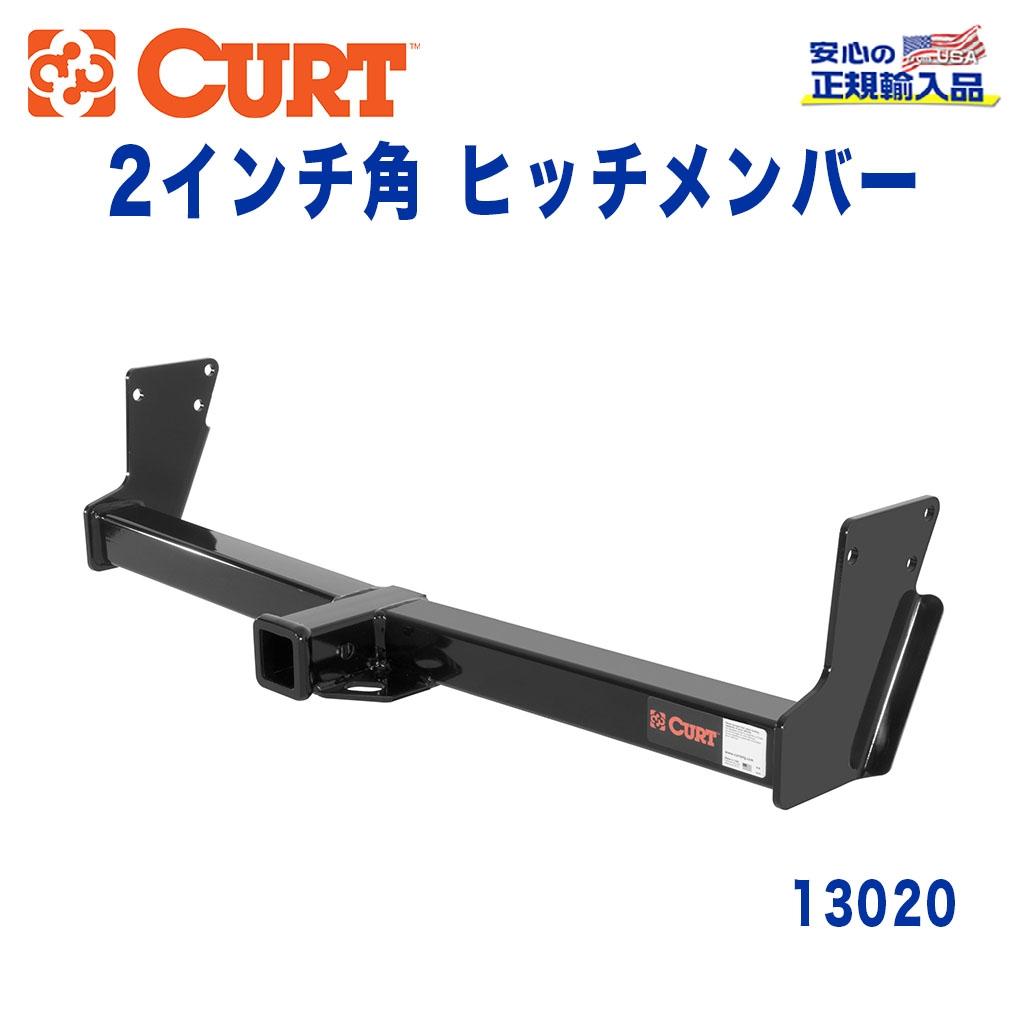 【CURT (カート)正規代理店】 Class 3 ヒッチメンバーレシーバーサイズ 2インチ牽引能力 約2270kgシボレー ブレイザー 1995年~2005年