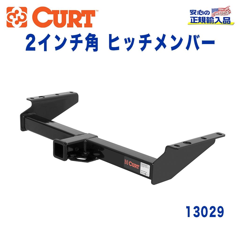 【CURT (カート)正規代理店】 Class 3 ヒッチメンバーレシーバーサイズ 2インチ牽引能力 約2724kgGMCサバーバン, タホ 2000年