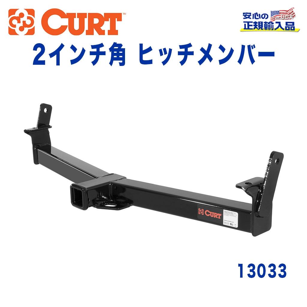 【CURT (カート)正規代理店】 Class 3 ヒッチメンバーレシーバーサイズ 2インチ牽引能力 約2270kgFORD(フォード) エクスプローラー 2ドア 1991年~2003年