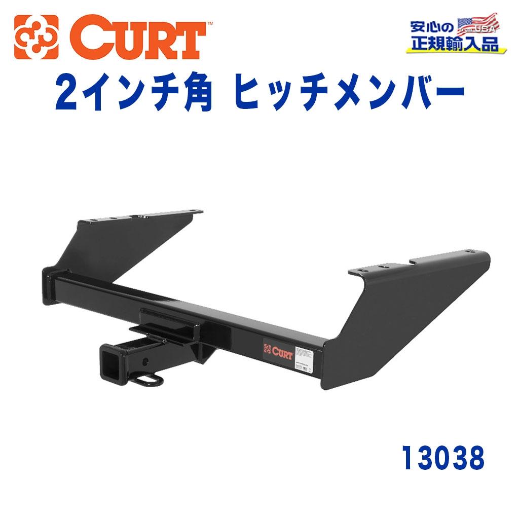 【CURT (カート)正規代理店】 Class 3 ヒッチメンバーレシーバーサイズ 2インチ牽引能力 約2724kgFORD(フォード) F-150