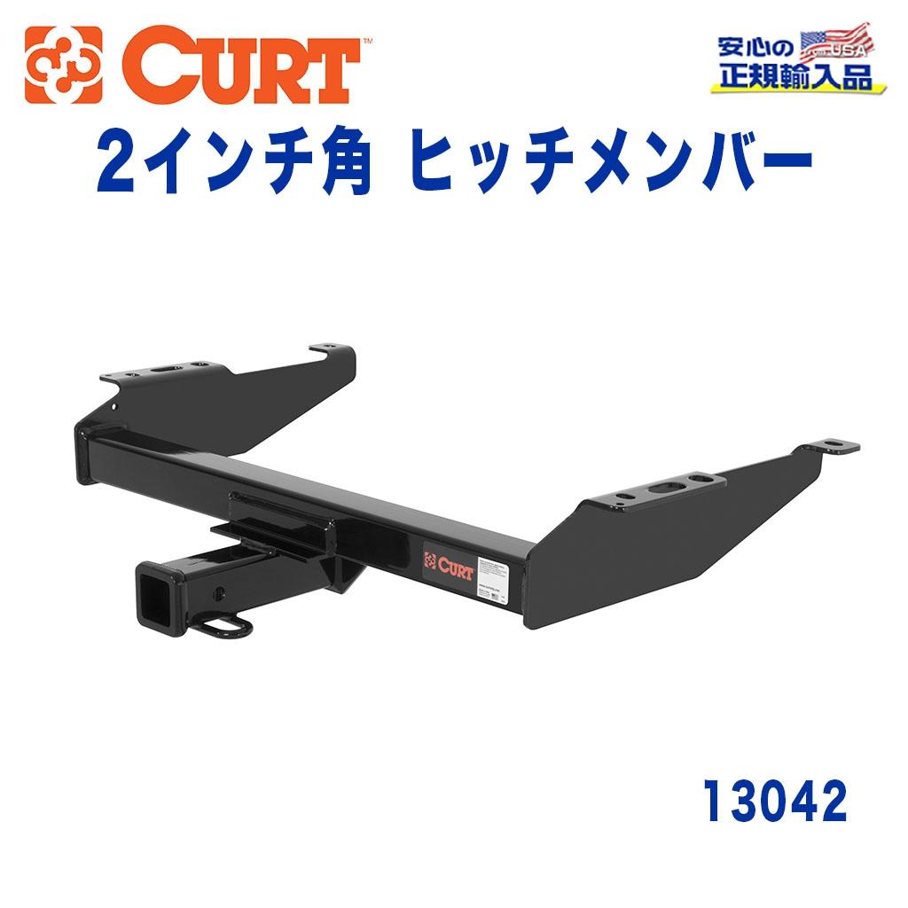 【CURT (カート)正規代理店】 Class 3 ヒッチメンバーレシーバーサイズ 2インチ牽引能力 約2724kgシボレー C K 1988年~2000年