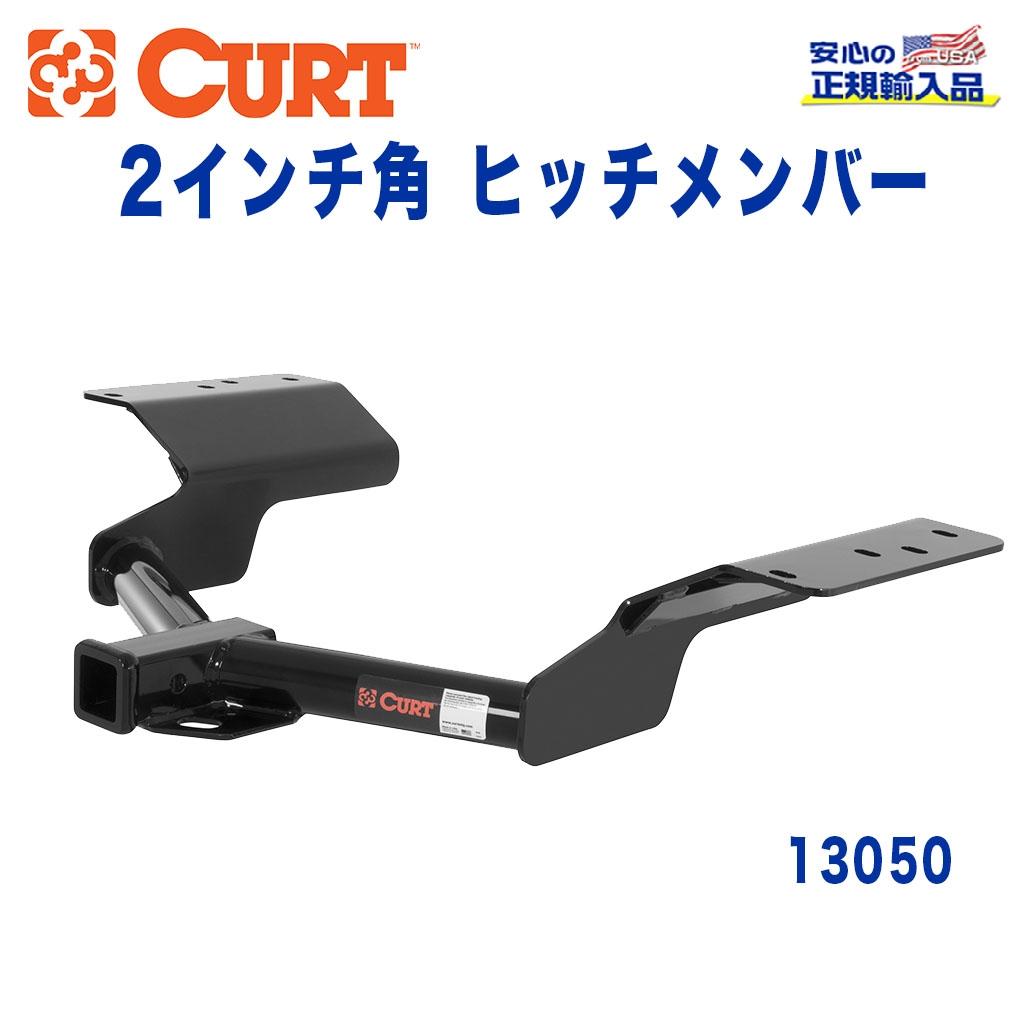 【CURT (カート)正規代理店】 Class 3 ヒッチメンバーレシーバーサイズ 2インチ牽引能力 約1589kgキャデラック SRX V6 V8 2004年~2009年