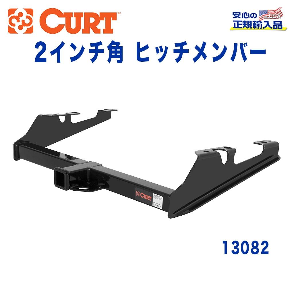 【CURT (カート)正規代理店】 Class 3 ヒッチメンバーレシーバーサイズ 2インチ牽引能力 約2724kgシボレー GMC C K 1988年~2000年