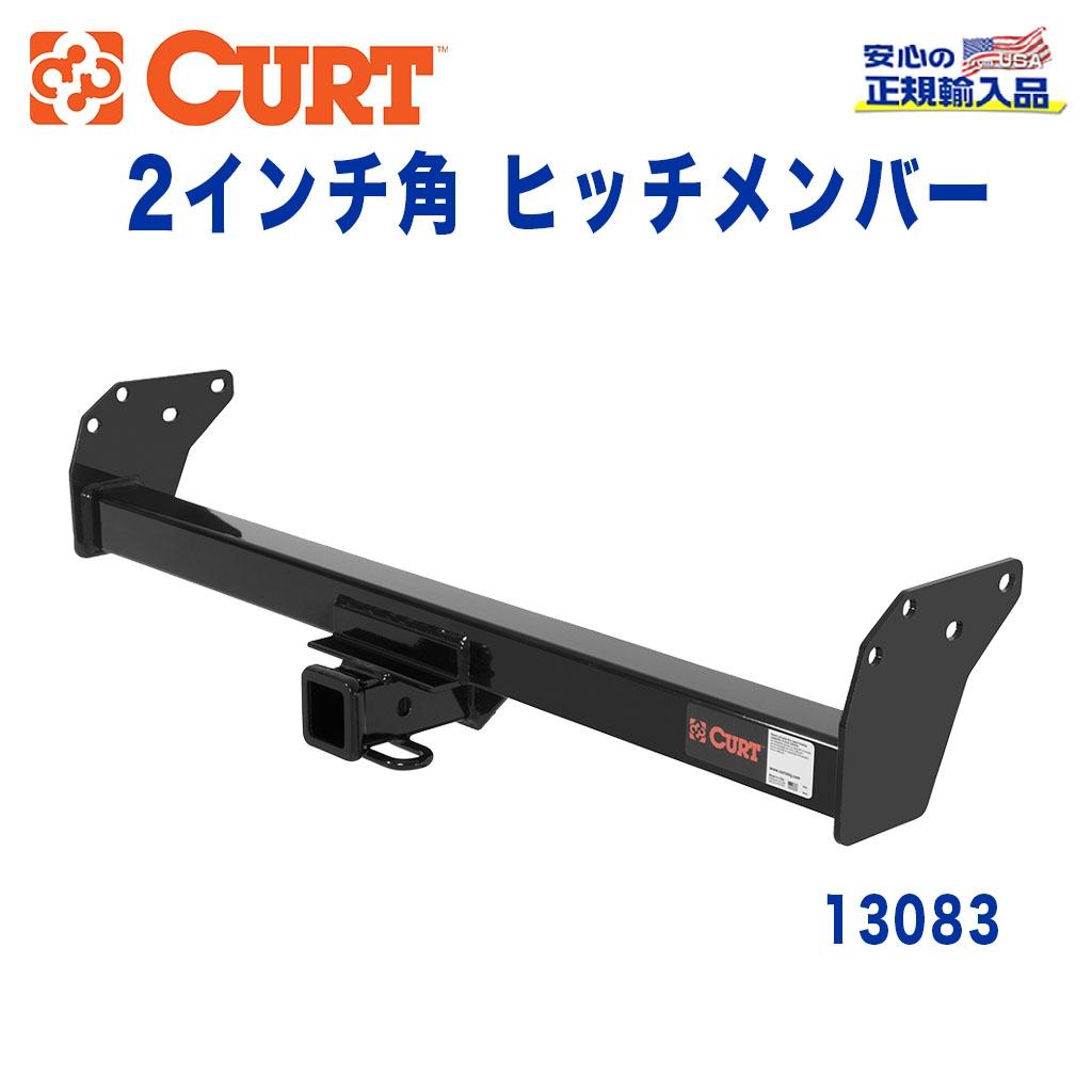 【CURT (カート)正規代理店】 Class 3 ヒッチメンバーレシーバーサイズ 2インチ牽引能力 約2270kgシボレー S-10ブレイザー GMC S-15ジミー 1983年~1994年