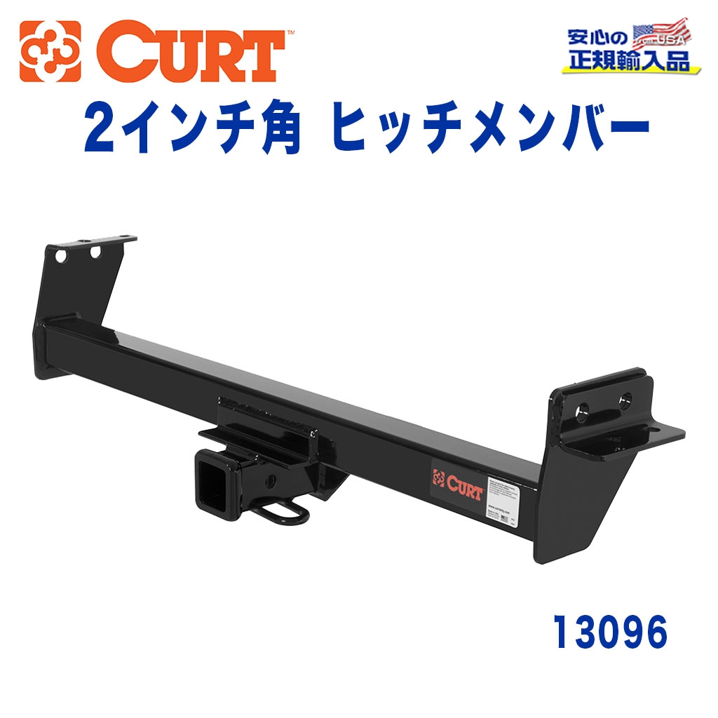 【CURT (カート)正規代理店】 Class 3 ヒッチメンバーレシーバーサイズ 2インチ牽引能力 約1816kgいすゞ ロデオ 1991年~1997年
