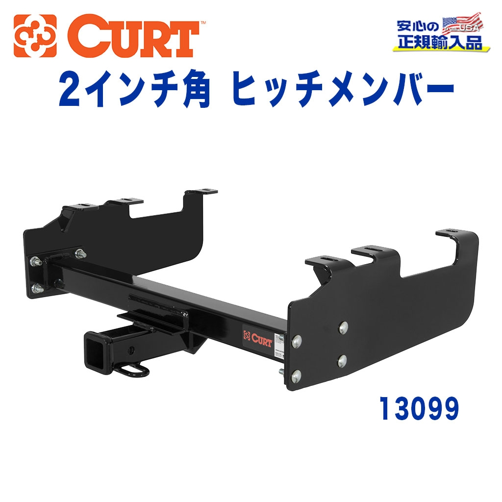 【CURT (カート)正規代理店】 Class 3 ヒッチメンバーレシーバーサイズ 2インチ牽引能力 約2724kgシボレー GMC C K 1970年~1999年