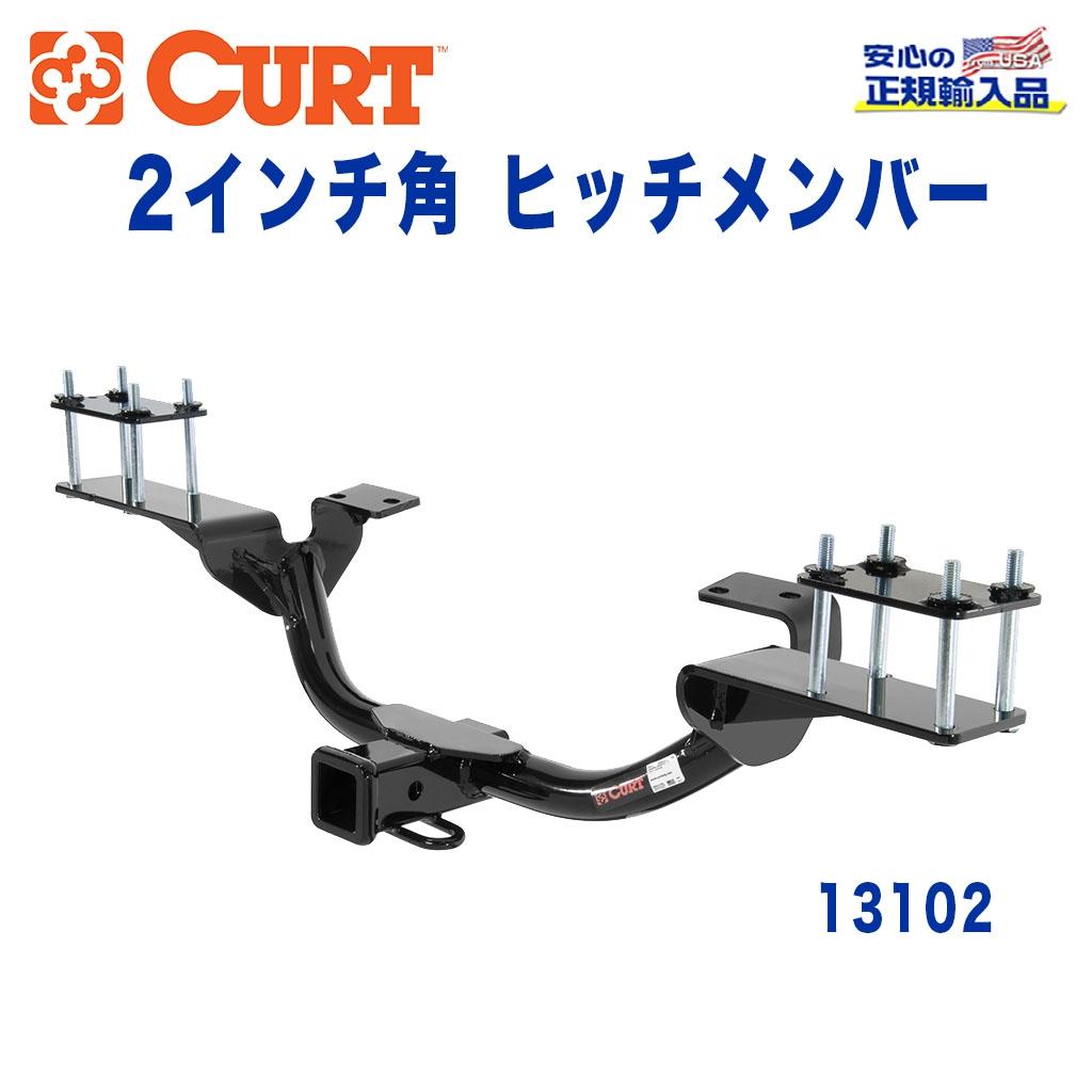 【CURT (カート)正規代理店】 Class 3 ヒッチメンバーレシーバーサイズ 2インチ牽引能力 約1589kgベンツ GL550 2008年~2013年