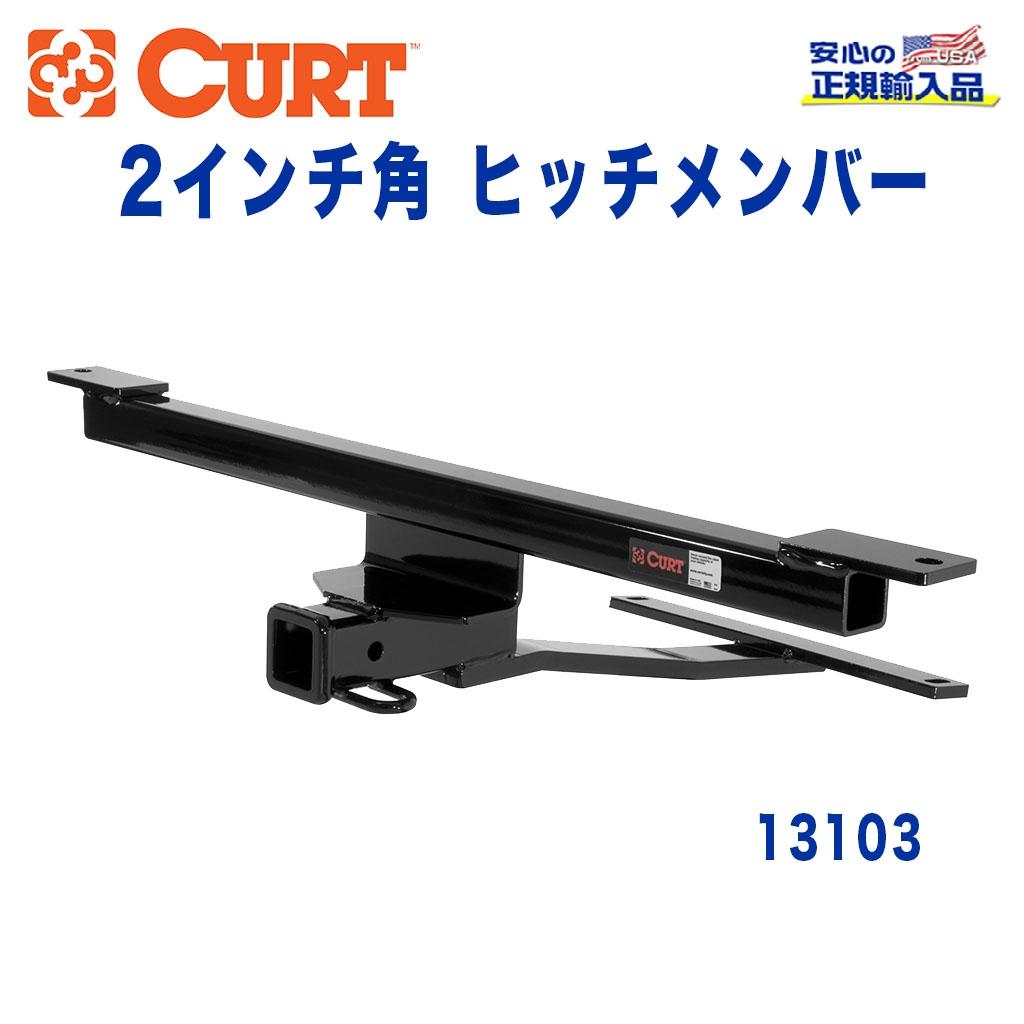 【CURT (カート)正規代理店】 Class 3 ヒッチメンバーレシーバーサイズ 2インチ牽引能力 約1589kgベンツ Rクラス 2006年~2012年