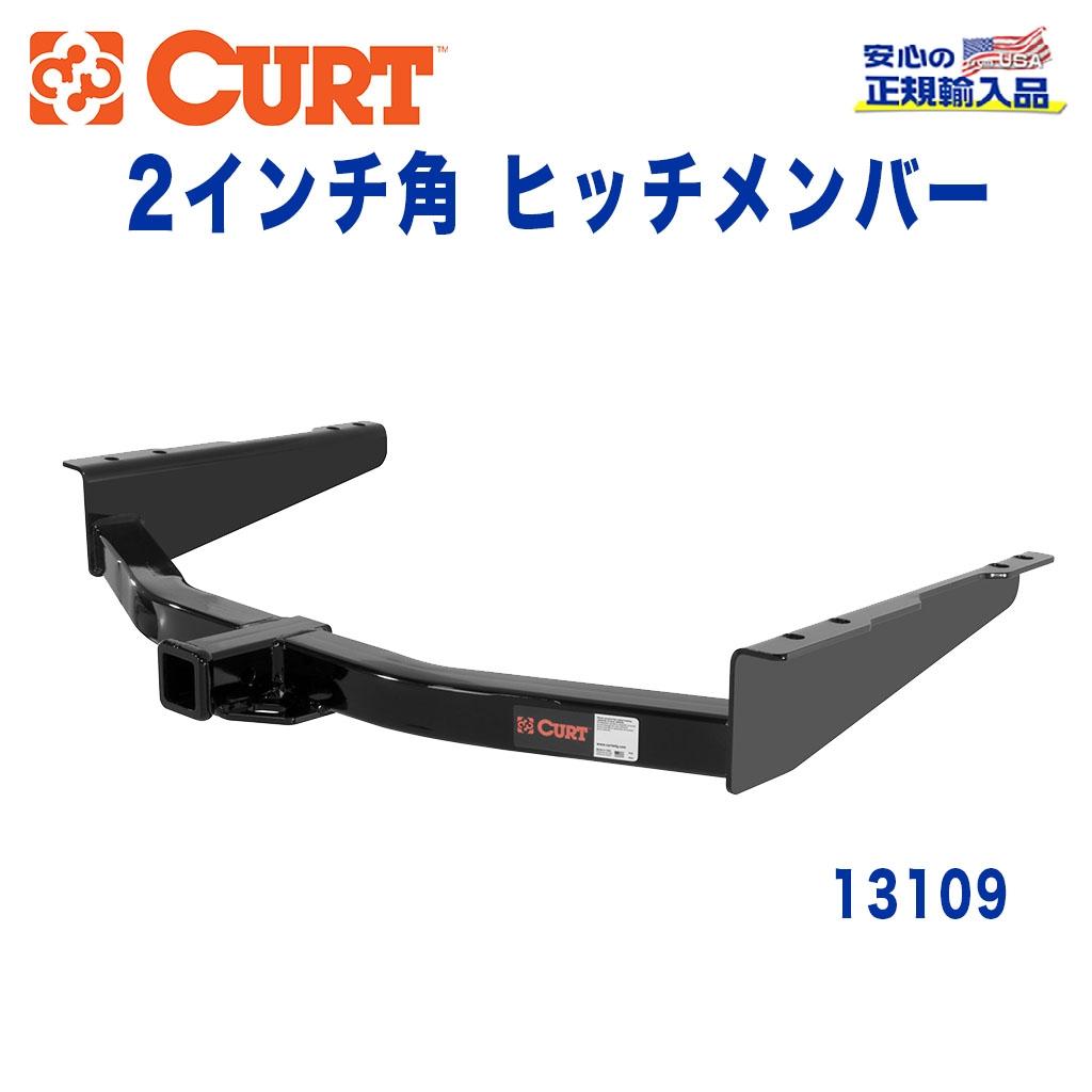 【CURT (カート)正規代理店】 Class 3 ヒッチメンバーレシーバーサイズ 2インチ牽引能力 約3405kg日産 NV 2011年~2017年