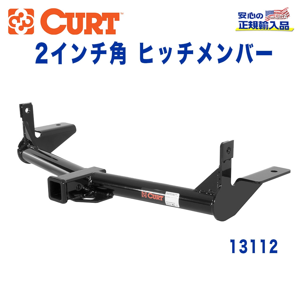 【CURT (カート)正規代理店】 Class 3 ヒッチメンバーレシーバーサイズ 2インチ牽引能力 約2270kgFORD(フォード) エクスプローラー 2006年~2010年