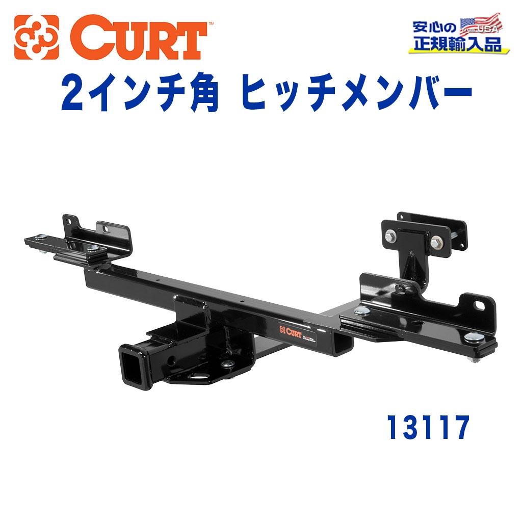 【CURT (カート)正規代理店】 Class 3 ヒッチメンバーレシーバーサイズ 2インチ牽引能力 約2270kgベンツ ML350 W166型 2011年~2015年