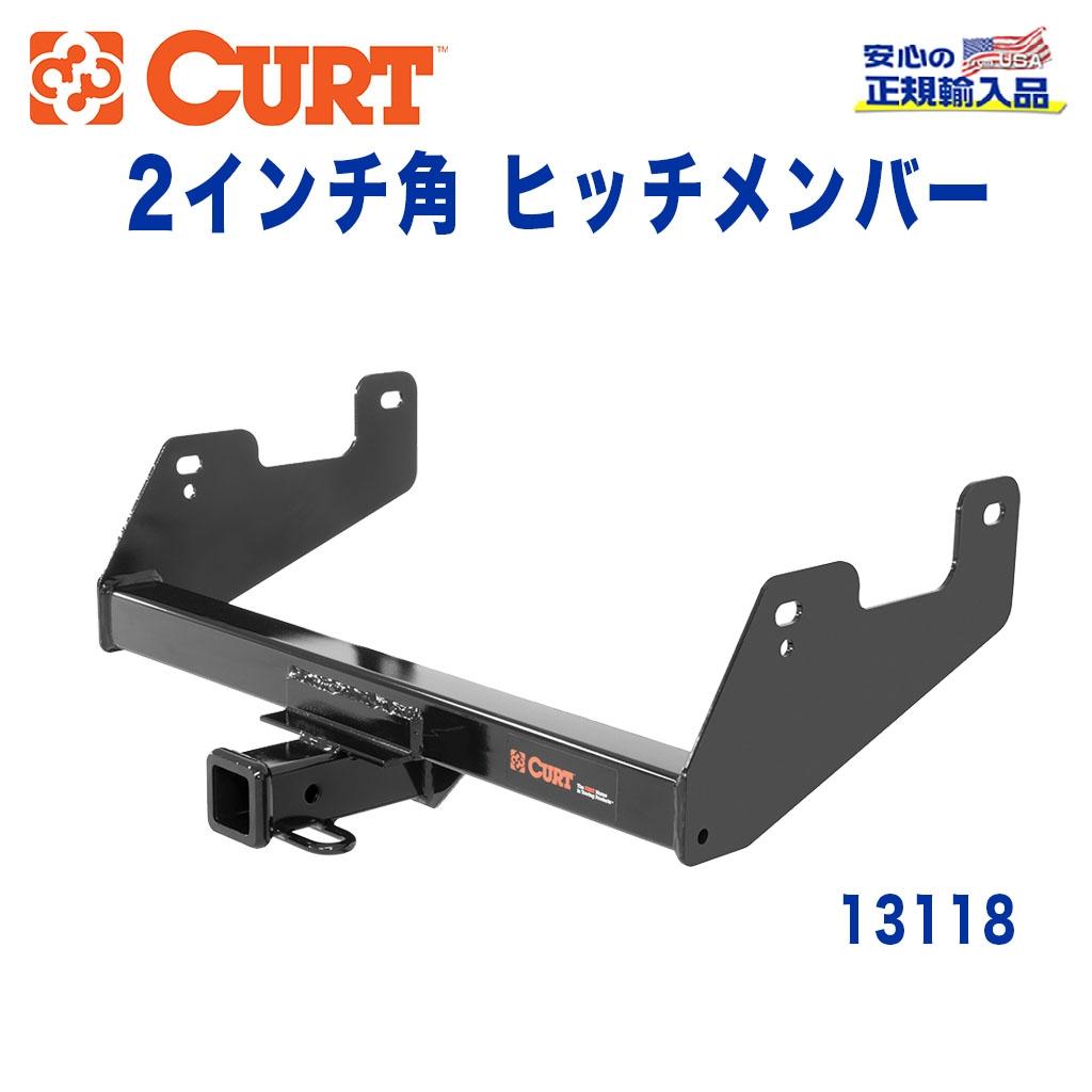 【CURT (カート)正規代理店】 Class 3 ヒッチメンバーレシーバーサイズ 2インチ牽引能力 約2724kgF-1502015年~現行