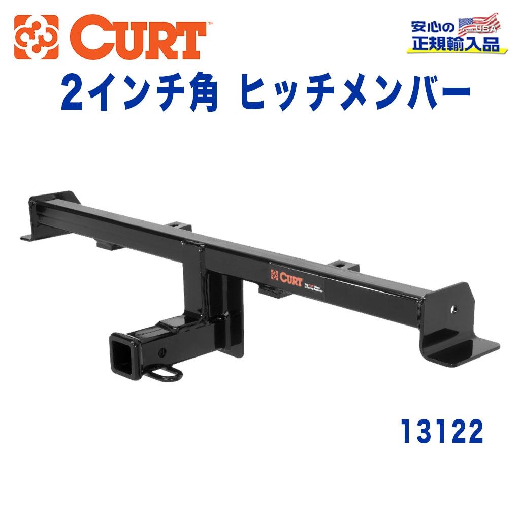 【CURT (カート)正規代理店】 Class 3 ヒッチメンバーレシーバーサイズ 2インチ牽引能力 約1816kgVPG MV-1 2011年~2016年