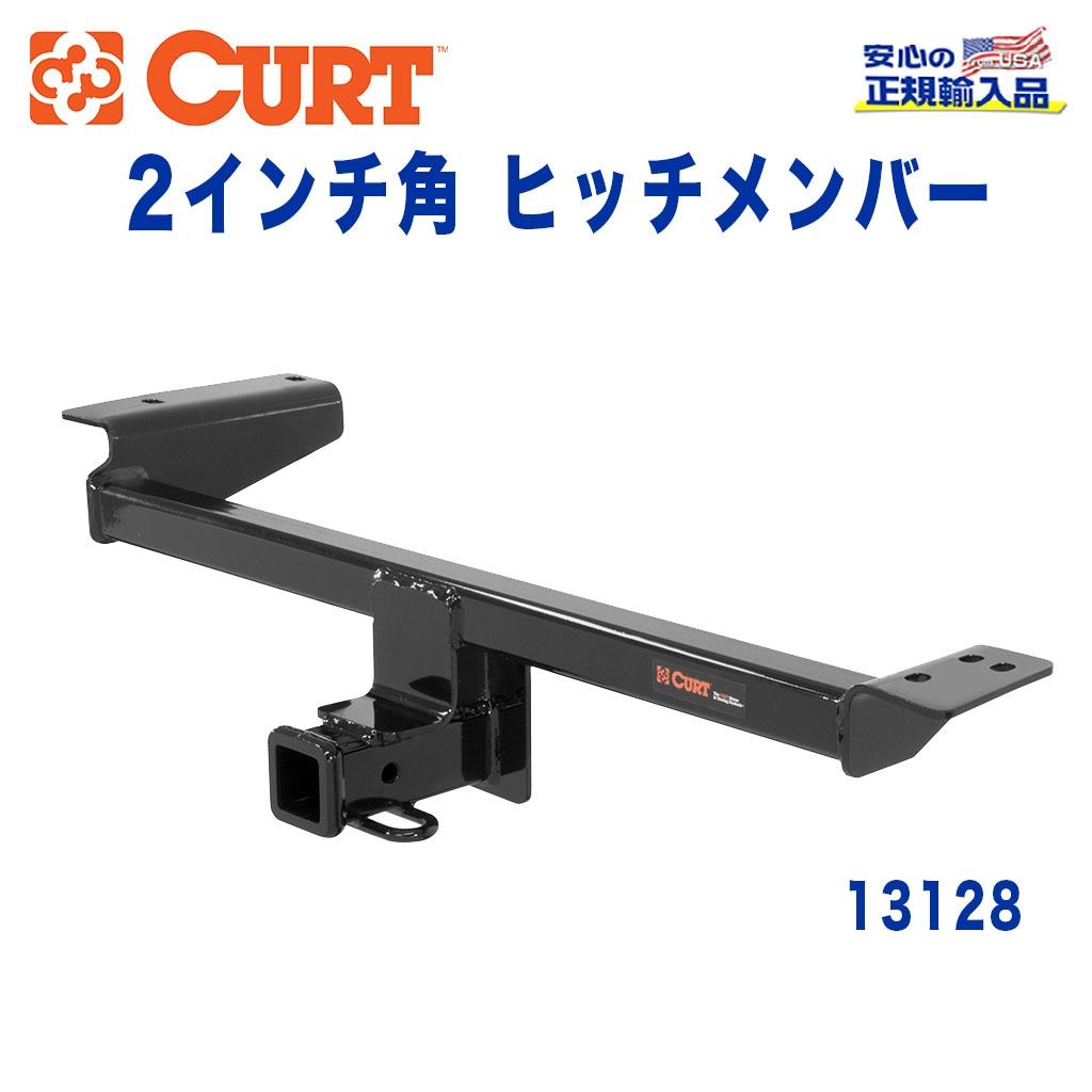 【CURT (カート)正規代理店】 Class 3 ヒッチメンバーレシーバーサイズ 2インチ牽引能力 約1816kgランドローバーイヴォーク