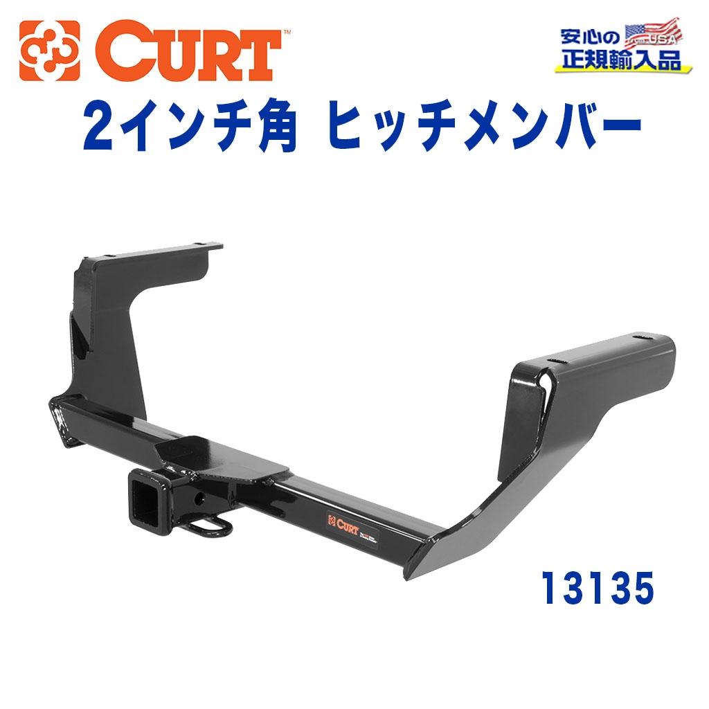 【CURT (カート)正規代理店】 Class 3 ヒッチメンバーレシーバーサイズ 2インチ牽引能力 約1589kgスバル XV GP型 2012年~2017年