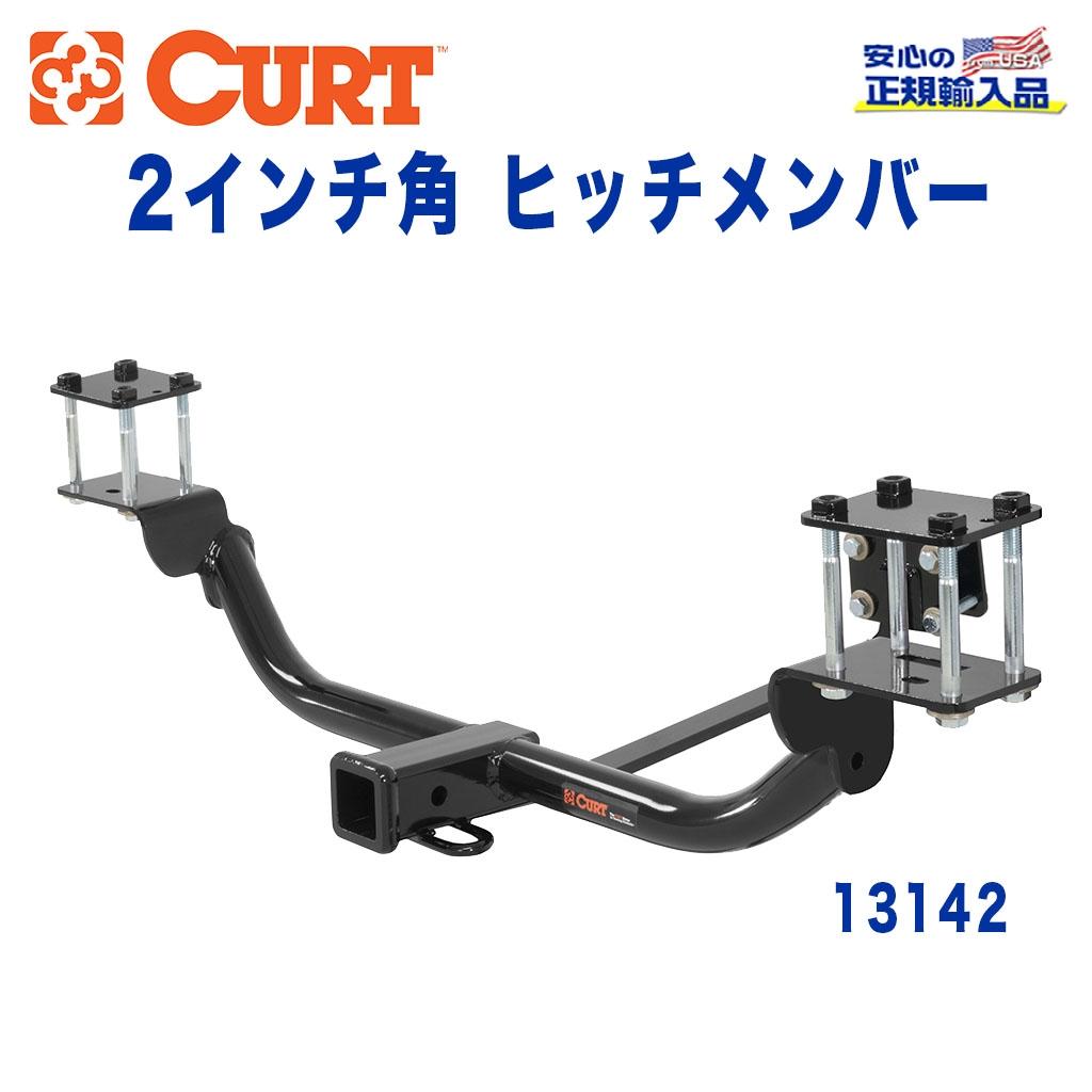 【CURT (カート)正規代理店】 Class 3 ヒッチメンバーレシーバーサイズ 2インチ牽引能力 約1589kgベンツ GLK350 2010年~2012年