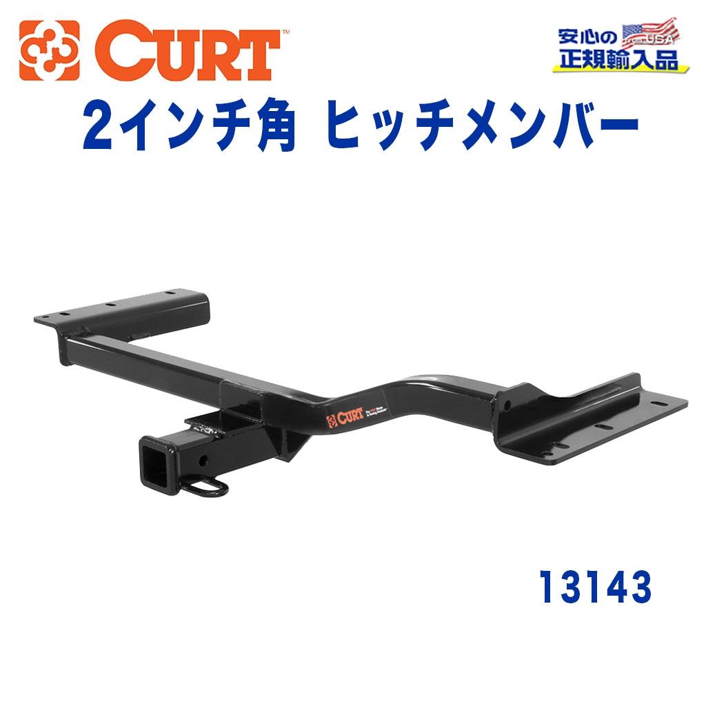 【CURT (カート)正規代理店】 Class 3 ヒッチメンバーレシーバーサイズ 2インチ牽引能力 約1816kgレクサス RX350 RX450h