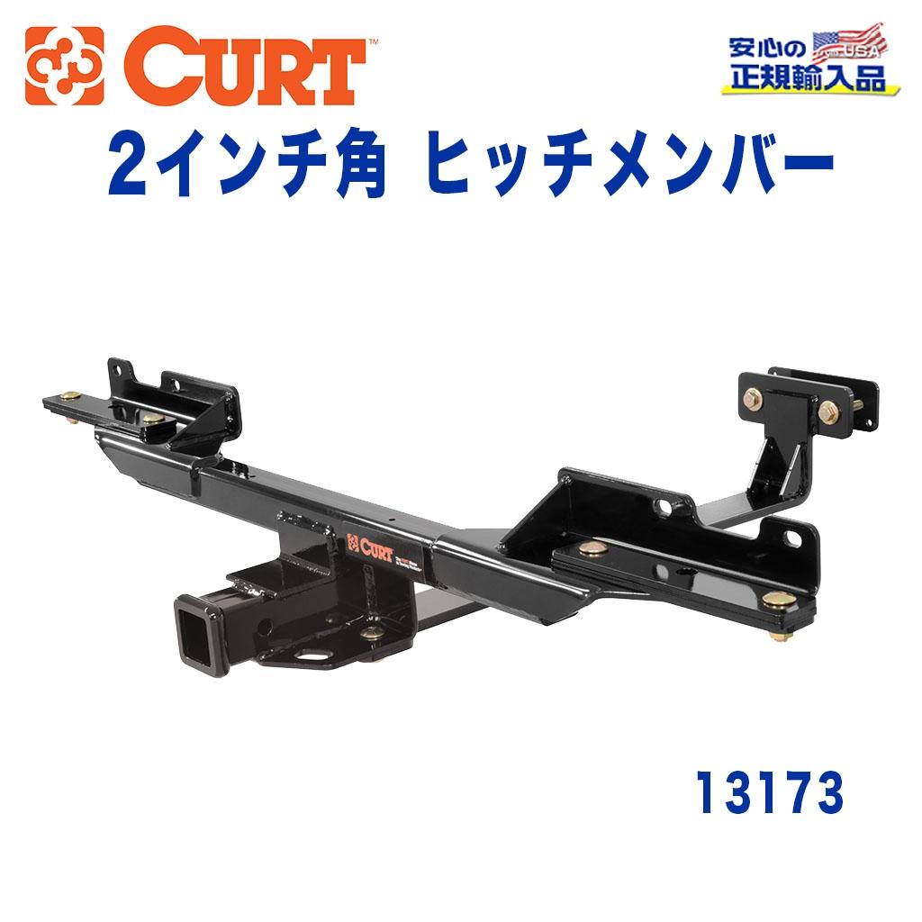 【CURT (カート)正規代理店】 Class 3 ヒッチメンバーレシーバーサイズ 2インチ牽引能力 約3405kgベンツ GL350 BlueTEC X166型 2013年~現行
