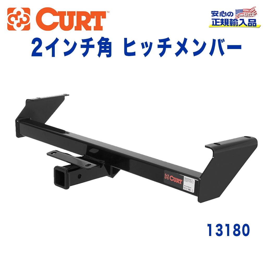 【CURT (カート)正規代理店】 Class 3 ヒッチメンバーレシーバーサイズ 2インチ牽引能力 約2724kgUSトヨタ タンドラ 2000年~2006年