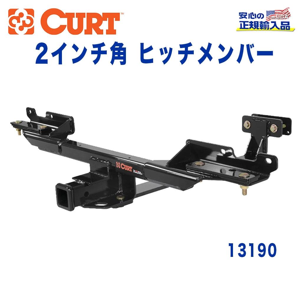 【CURT (カート)正規代理店】 Class 3 ヒッチメンバーレシーバーサイズ 2インチ牽引能力 約3405kgベンツ GLクラス X166型 2013年~現行