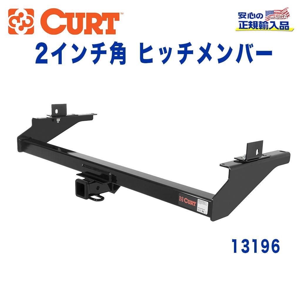 【CURT (カート)正規代理店】 Class 3 ヒッチメンバーレシーバーサイズ 2インチ牽引能力 約2270kgトヨタ T100 1993年~1998年