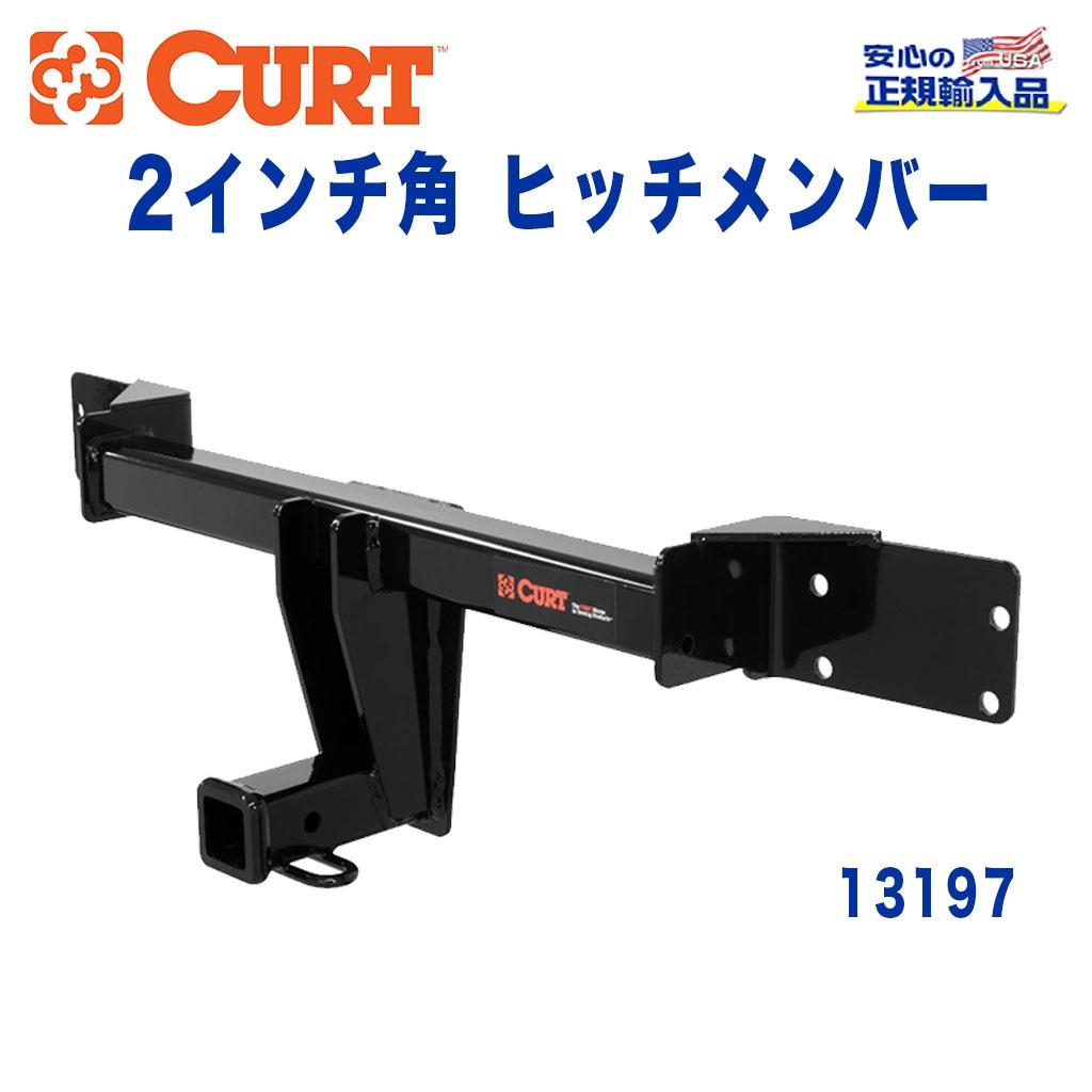 【CURT (カート)正規代理店】 Class 3 ヒッチメンバーレシーバーサイズ 2インチ牽引能力 約1816kgベンツ GLA250 GLA45 AMG 2014年以降現行インフィニティ QX30 2017年以降現行