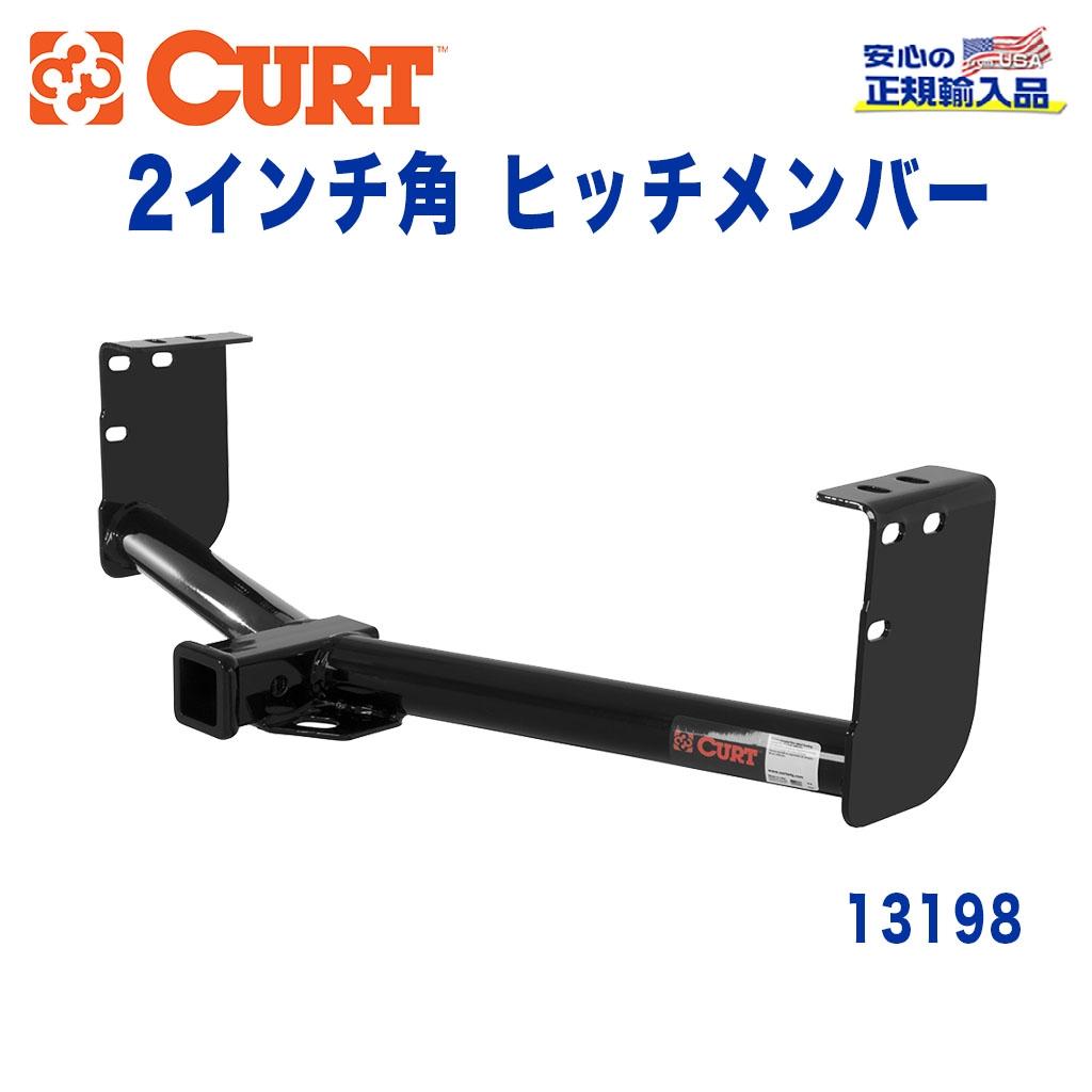 【CURT (カート)正規代理店】 Class 3 ヒッチメンバーレシーバーサイズ 2インチ牽引能力 約2724kgトヨタ タンドラ