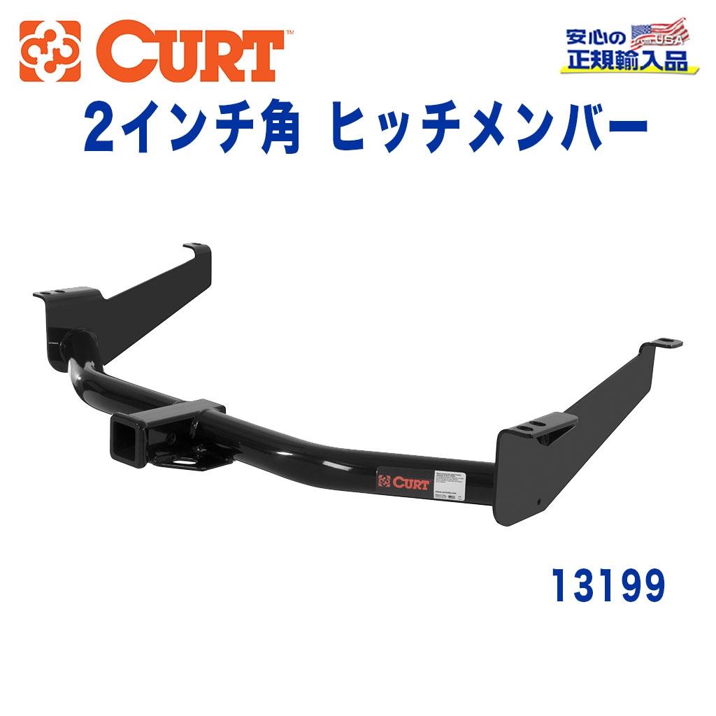 【CURT (カート)正規代理店】 Class 3 ヒッチメンバーレシーバーサイズ 2インチ牽引能力 約2724kg日産 タイタン A60型 2003年~2015年