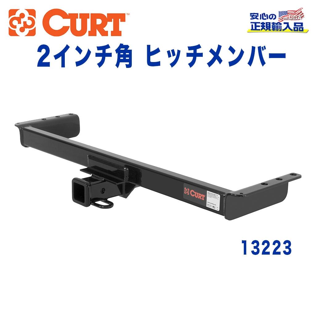 【CURT (カート)正規代理店】 Class 3 ヒッチメンバーレシーバーサイズ 2インチ牽引能力 約2270kg三菱 チャレンジャー 1997年~2004年