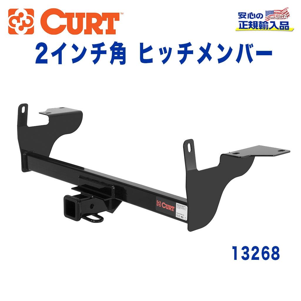 【CURT (カート)正規代理店】 Class 3 ヒッチメンバーレシーバーサイズ 2インチ牽引能力 約1816kgボルボ XC60 2009年~2017年